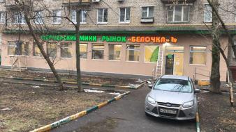 Аренда коммерческой недвижимости Веселая улица аренда офиса у метро красногвардейская